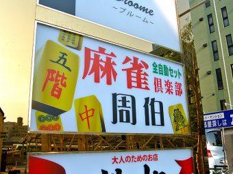 麻雀・雀荘「周伯」葛西店の看板