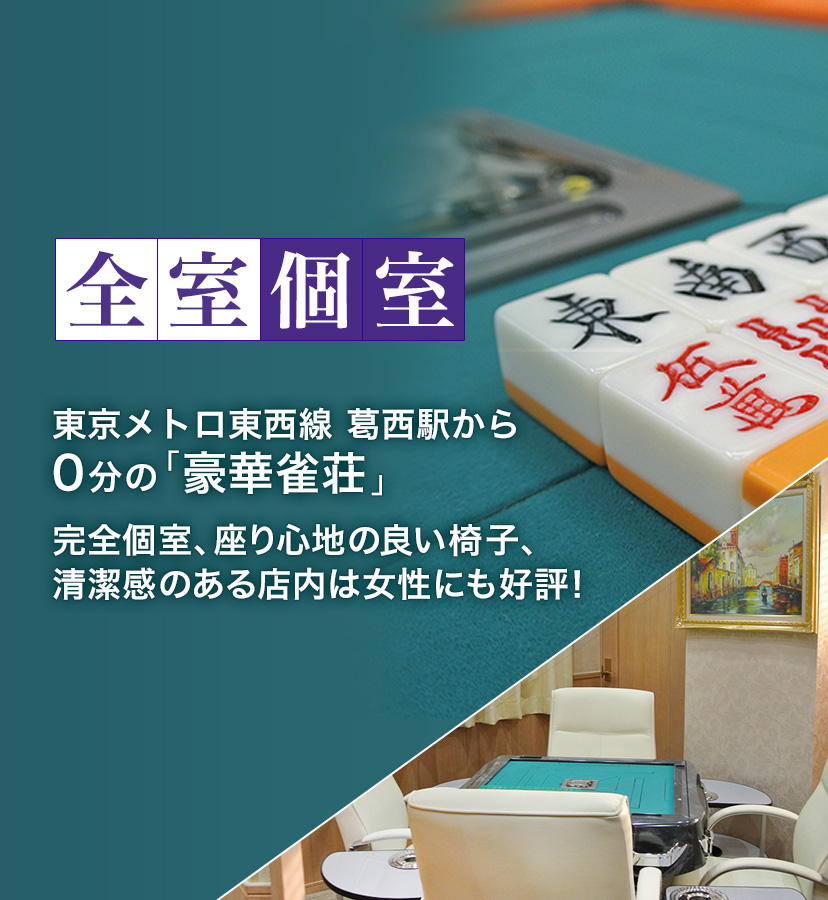 全室個室。 東京メトロ東西線 葛西駅から0分の「豪華雀荘」 完全個室、座り心地の良い椅子、清潔感のある店内は女性にも好評!